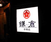 Kamakurachuou_Gaikan
